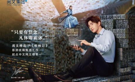 阅文IP推广大使杨洋最心爱的三个故事