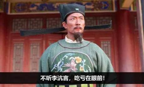 圣相李沆:职场中这些人必须out!
