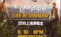 烟鬼 The Chainsmokers 要来上海开演唱会!不认识他们你就落伍了!