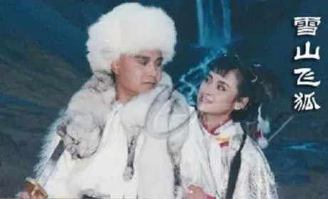 《雪山飞狐》:我曾见过爱情最美的样子