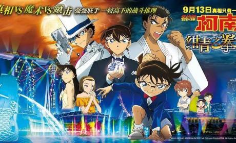 《名侦探柯南:绀青之拳》:一年一男友,今年京极真