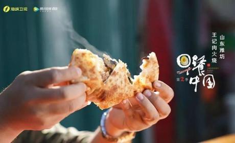 早餐中国 第二季:唤醒我们的不是梦想,是家乡味