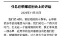 """任正非送别荣耀 CEO赵明喊话""""做国内第一"""""""
