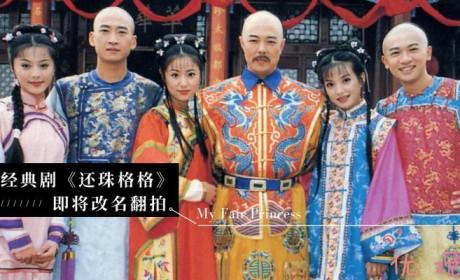 经典《还珠格格》要翻拍了 肖战杨紫已经收到邀请