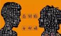 中国女权应停止底层互害 女人追求特权面临的哪些问题