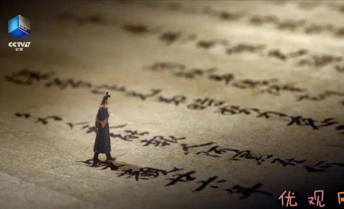 纪录片《书简阅中国》 华夏情依旧古今爱皆同