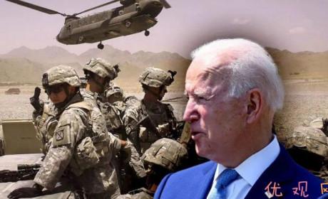 美国撤出阿富汗 拜登瞄准新冷战