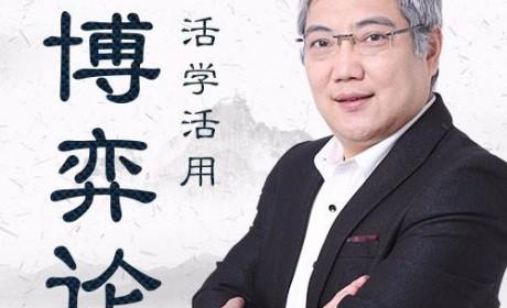 清华名师王勇:活学活用博弈论 百度云分享