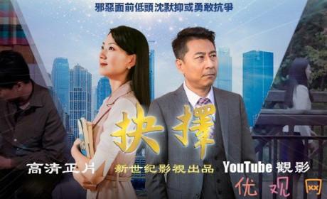 《抉择》影评 值得中国人骄傲的好电影