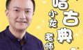 小龙老师唱古典:亲子音乐启蒙课 百度网盘免费分享