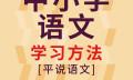 平说语文:中小学语文学习方法2 百度网盘免费分享