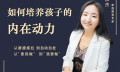 杨杰:如何培养孩子的内在动力? 百度网盘云课程资源