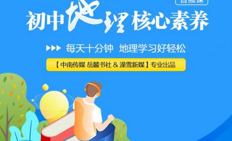 初中地理核心素养课【全国通用】百度云分享