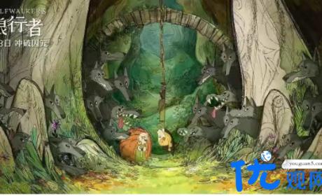 奇幻电影《狼行者》 小猎女与小狼女的友谊