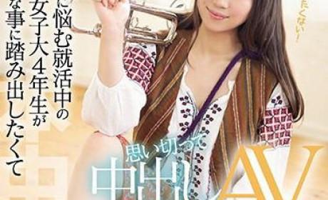 HMN-062:应届毕业生樱坂凛花进业界吹喇叭